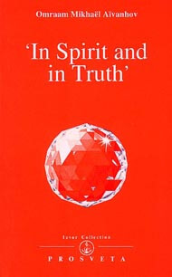 """""""In Spirit and in Truth"""""""